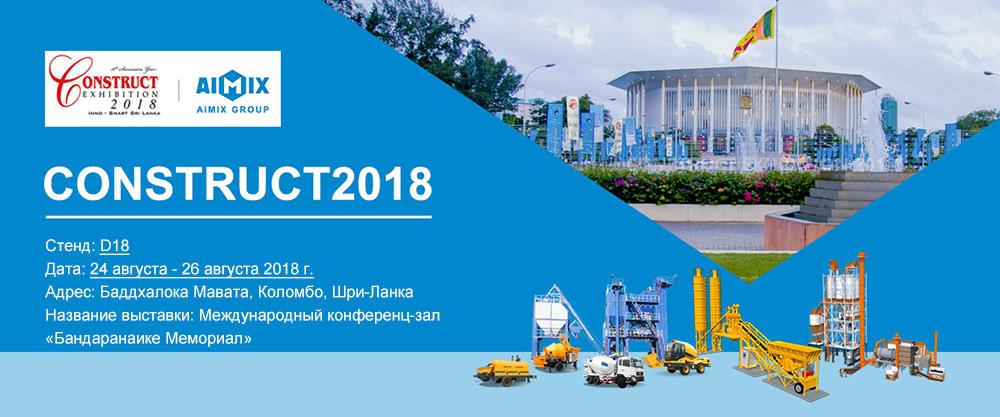 CONSTRUCT 2018 года в Коломбо, Шри-Ланка
