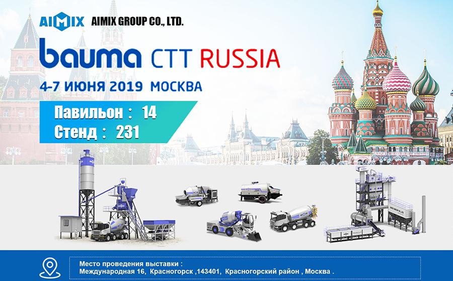 Выставка: Bauma CTT RUSSIA