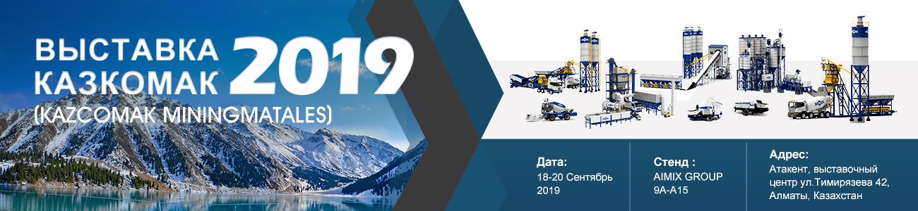Выставка: Казкомак 2019