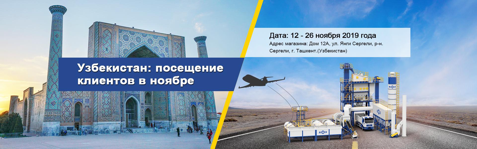 Узбекистан посещение клиентов, 12 - 26 ноября 2019